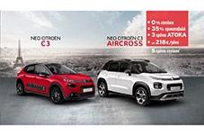 Άτοκο χρηματοδοτικό για C3 & C3 Aircross