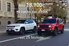 Μειωμένες τιμές Jeep μέχρι 25 Ιουλίου