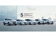 Πενταετής προσφορά συντήρησης Nissan